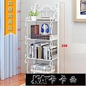 鐵藝臥室家用廚房置物架子浴室多層置地式收納架客廳落地11-14【全館免運】