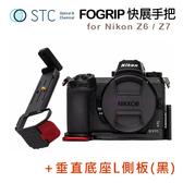 【EC數位】STC FOGRIP快展手把 for Nikon Z6 / Z7+垂直底座L側板(黑)