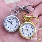 懷錶清晰大數字男士懷錶鑰匙扣掛錶學生考試用石英防水手錶護士錶
