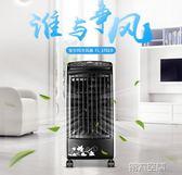 冷空調 單冷空調扇氣扇加濕移動制冷器家用冷風扇冷風機水冷小空調 第六空間 igo