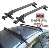 汽車行李架橫桿通用鋁合金帶鎖車頂架橫桿自行車架載重行李架 載重