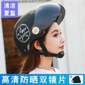 機車安全帽男女士通用夏四季防曬安全帽 AD861『毛菇小象』