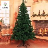 聖誕樹 聖誕樹1.2/1.5/1.8/2.1/2.4/3米家用裸樹仿真綠色DIY聖誕節裝飾品 免運 CY JD