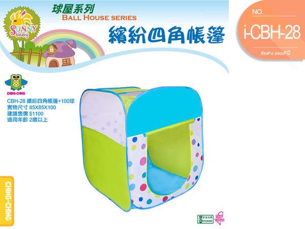 【本富地墊專家】台灣製│繽紛圓點遊戲球屋系列-四角帳篷-(附100安全CE小球)-ST安全玩具(CBH-28)