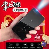 迷你投影儀 V9微小型手機投影儀高清家用智慧投影機2019新款迷你便攜式一體牆投無屏電視T