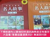 簡體書-十日到貨 R3YY【寫給兒童的名人故事】 9787512635784 團結出版社 作者:作者:章衣萍