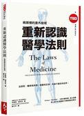 重新認識醫學法則:病房裡的意外發現(TED Books系列)