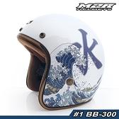 M2R 小帽款 復古帽 BB-300 BB300 #1 浮世繪 超質感 鬥牛犬 Bulldog|23番 3/4罩 半罩