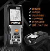 測距儀 科麥斯 激光測距儀紅外線高精度手持距離測量儀電子尺量房儀工具 免運 艾維朵