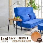 【班尼斯國際名床】~台灣獨家.【Leaf 葉子】茶几/邊几/床頭櫃