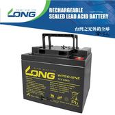LONG 廣隆光電 WP50-12NE NP 12V 50Ah UPS 不斷電系統 超級電匠 電動車 代步車 機車