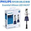 【愛車族購物網】飛利浦PHILIPS 光劍LED頭燈-2入 增亮100% 6000k (H4/H7/9005/9006/9012/H11)