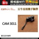 【聖佳】Cam-In CAM3011 真皮手腕帶系列 牛皮 手腕繩 手腕帶 黑色