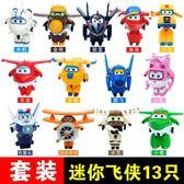 新超級飛俠玩具套裝全套12只裝小號迷你一套樂迪小愛變形機器人
