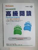 【書寶二手書T1/語言學習_B38】高級閱讀(附贈三CD)_賴世雄