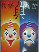 【書寶二手書T9/宗教_KMF】快樂與痛苦_仁欽多吉