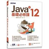 Java SE 12基礎必修課(適用Java 12~10,涵蓋OCJP與MTA