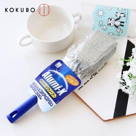 日本 KOKUBO小久保 鋁網瓶罐清潔刷 去汙 洗碗 保溫瓶 海棉 奶瓶 清潔 居家
