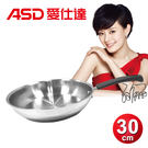ASD304不鏽鋼現代平煎鍋30cm