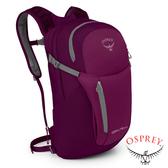 【美國 OSPREY】Daylite Plus 20休閒背包20L『茄子紫』10000408 登山 露營 休閒 出國旅遊 運動包