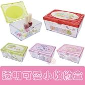 透明小物收納盒飾品盒桌上文具收納角落生物三麗鷗