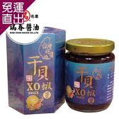 瑞春 干貝蝦XO醬(十二瓶入)【免運直出】