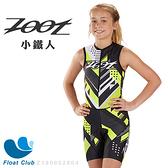Zoot S19 小鐵人連身服 炫光黃 Z180602804