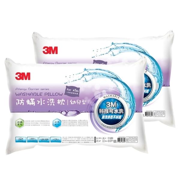 3M 新一代防蹣水洗枕-幼兒型(附純棉枕套)*2入