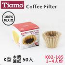 Tiamo蛋糕型咖啡濾紙K02-185無...