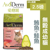 ◆MIX米克斯◆AvoDerm 愛酪麗.無穀成幼貓 鮪魚+鮭魚配方2.5磅