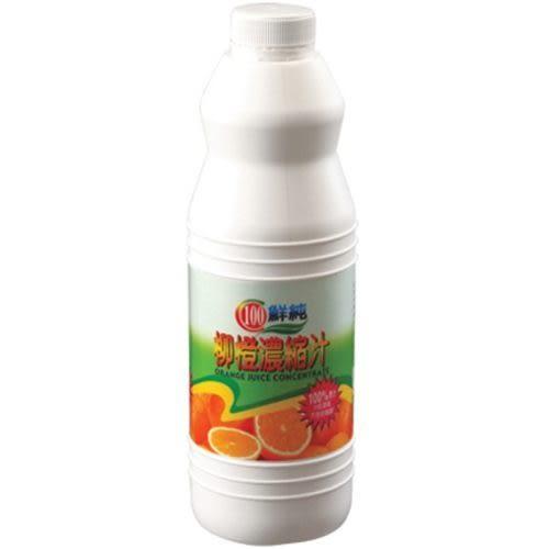 【綠盟】【鮮純系列】百分之百柳橙汁(1.2kg*12入/箱) 冷凍配送