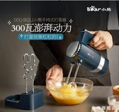 小熊打蛋器 電動 家用自動打蛋機打奶油機烘焙和面攪拌打發器手持