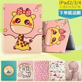 蘋果iPad4保護套iPad2皮套新款卡通平板電腦3超薄全包外殼9.7英寸推薦【店慶85折促銷】