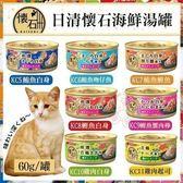 *KING WANG*【12罐組】日清小懷石海鮮湯罐 七種口味可選 60g/罐 貓罐頭