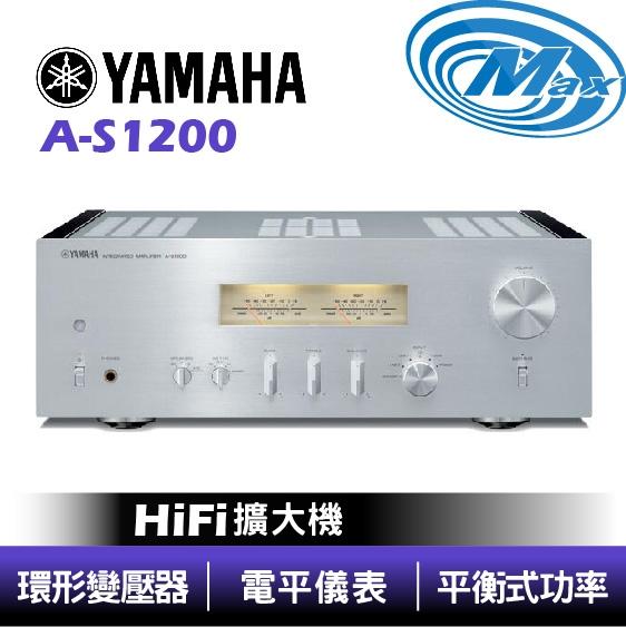 【麥士音響】YAMAHA 台灣山葉 A-S1200   HiFi 立體擴大機   S1200