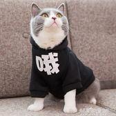 貓衣服寵物衛衣秋冬貓貓狗狗衣服無毛貓毛衣加菲折耳美短小貓衣服解憂雜貨鋪解憂雜貨鋪