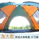 帳篷 帳篷戶外全自動折疊3-4雙人單人家用室內小房子成人兒童露營帳篷