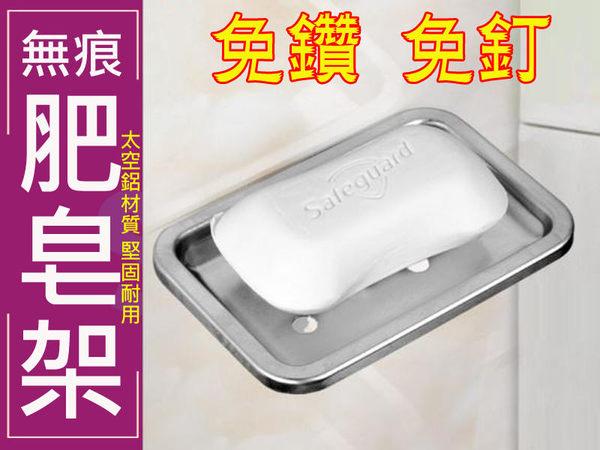 AA069-J 免打孔 太空鋁 肥皂盤 無痕免釘 強力膠 香皂架 肥皂架 肥皂網 肥皂籃 衛浴收納架 置物架