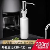 皂液器廚房水槽用洗潔精瓶子按壓瓶洗菜盆洗滌劑靈不銹鋼按壓器 LR21738『毛菇小象』