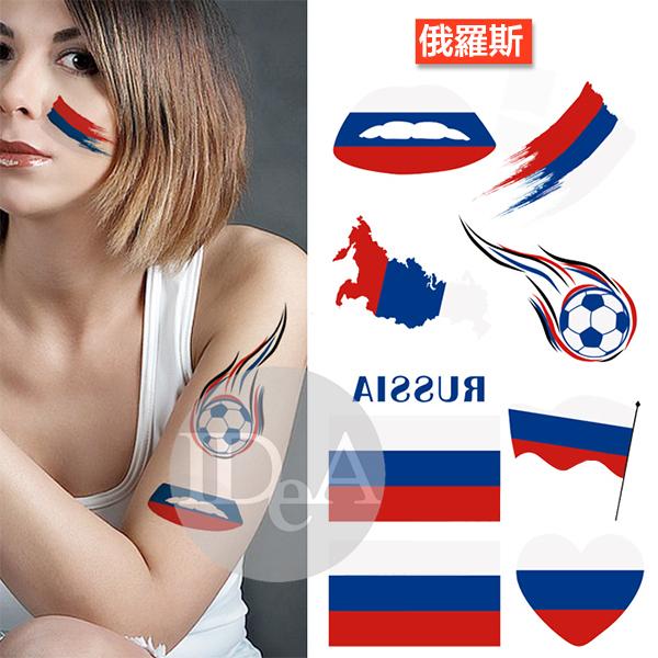 2018年俄羅斯世界盃足球賽 俄羅斯紀念版 轉印貼紙 紋身貼 非刺青 加油 球迷 臉貼 個性 造形 免運