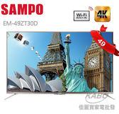 【佳麗寶】(SAMPO聲寶)-49型4K LED液晶顯示器EM-49ZT30D