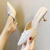 細跟高跟拖鞋 懶人拖鞋女2021新款包頭半拖尖頭小清新高跟涼拖鞋【快速出貨八折下殺】