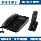 PHILIPS飛利浦 無線電話子母機DCTG182B