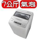大同TATUNG 【TAW-A070L】7公斤氣泡強力洗衣機