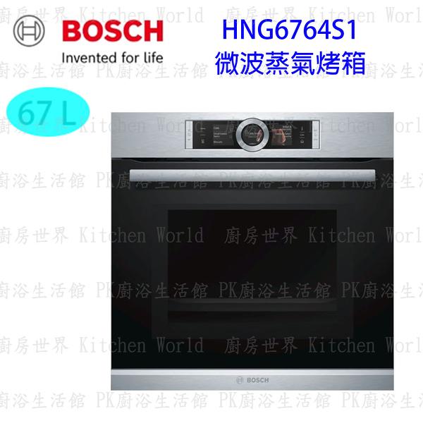 【PK廚浴生活館】 高雄 BOSCH 博世 HNG6764S1 8系列 複合式微波蒸氣 烤箱 實體店面 可刷卡