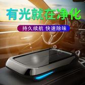 太陽能車載空氣凈化器負離子車用車內消除異味汽車香薰除味去甲醛YS