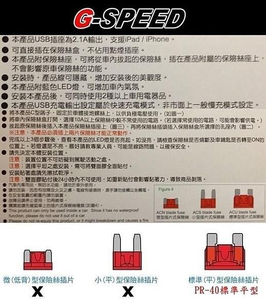 車之嚴選 cars_go 汽車用品【PR-40】G-SPEED 2孔2USB 2.1A充電 保險絲座配線式 ACU平型電源擴充插座