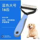 寵物梳子狗狗長毛貓大型犬金毛狗毛梳毛開結專用清理毛刷神器用品【蘿莉新品】