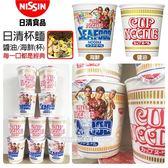 日本日清杯麵醬油/海鮮(杯)