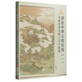 明公啟示錄解密中華文明真相(一)尋根中華文明之文字起源